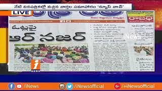 Top Headlines From Today News Papers | News Watch (09-08-2018) | iNews - INEWS