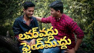 #Rakeshpowar Lover vaddu friend muddu  last telugu short film - YOUTUBE