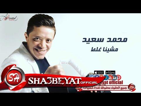 محمد سعيد مشينا غلط اغنية جديدة 2017  حصريا على شعبيات Mohamed Said New Song