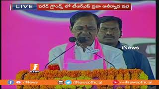 KCR Speech About TRS Manifesto in Praja Ashirvada Sabha at Parade Grounds | Secunderabad | iNews - INEWS