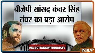 BJP के Kanwar Singh Tanwar ने बुर्के की आड़ में फर्जी Voting का लगाया आरोप, विपक्ष ने किया पलटवार - INDIATV