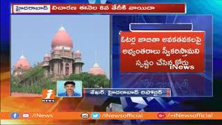 High Court Hearing On Voters List Irregularities In Telangana | iNews - INEWS