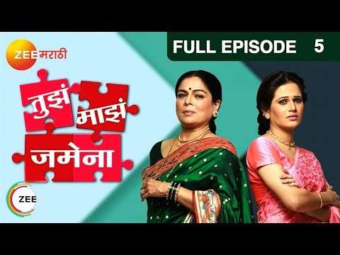 Tuza Maza Jamena - Watch Full Episode 5 of 17th May 2013