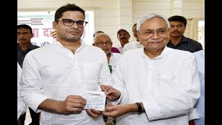 Poll strategist Prashant Kishor joins Janata Dal-United; will Bihar election affected by this - ITVNEWSINDIA
