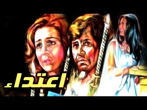 فيلم إعتداء - Eatedaa Movie - واو تيوب