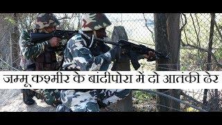 2 militants killed in encounter with forces - जम्मू कश्मीर के बांदीपोरा में दो आतंकी ढेर - ITVNEWSINDIA