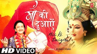 माँ की दुआएं Maa Ki Duayein I KUMAR VISHU I Latest Devi Bhajan I Full HD Video Song - TSERIESBHAKTI