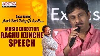 Raghu Speech @ Neetho Edho Cheppalane Undi Song Launch Press Meet | R.P.Patnaik | Satya Yamini - ADITYAMUSIC