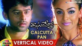 PRABHAS Raghavendra Movie | Calcutta Pan Vertical Video Song | Simran | Mani Sharma | Mango Music - MANGOMUSIC