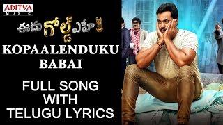 Kopaalenduku Babai Song With Telugu Lyrics | Eedu Gold Ehe Songs | Sunil,Sushma,Richa,Saagar Mahathi - ADITYAMUSIC