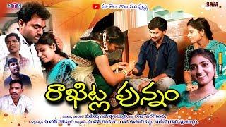 Raakitla Punnam//26// Village Telugu Short film//Maa Telangana Muchatlu - YOUTUBE