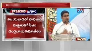 Minister Nara Lokesh Speech in Sadhikara Mitra  | CVR News - CVRNEWSOFFICIAL