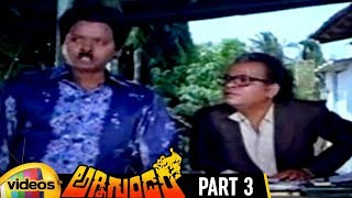 Agni Gundam Telugu Full Movie HD | Chiranjeevi | Sumalatha | Sharath Babu | Part 3 | Mango Videos - MANGOVIDEOS