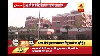 PM Narendra Modi to inaugurate BJP's new high tech office on Sunday - ABPNEWSTV