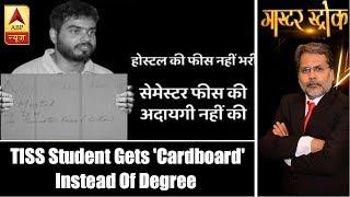 Master Stroke: India's Poor Education System: TISS student gets 'Cardboard' instead of Deg - ABPNEWSTV
