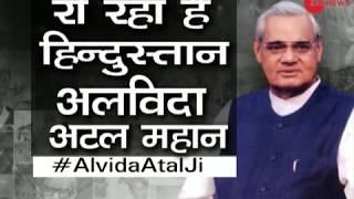 25 roads of Delhi closed due to Ajal Bihari Vajpayee's funeral procession - ZEENEWS