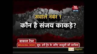 Viral Test: Reality Check On Congress' Sabka Sath Sabka Vikas Agenda - AAJTAKTV