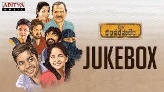 Care Of Kancharapalem Full Songs Jukebox || Venkatesh Maha || Rana Daggubati - ADITYAMUSIC