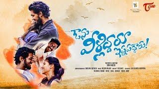 Avunu veelliddaru Ista Paddaru | Latest Telugu Short Film 2019 | By Sona Nagesh | TeluguOne - TELUGUONE