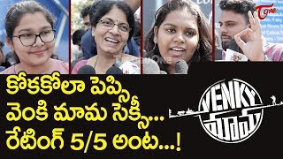 Venky Mama Public Talk | Venkatesh, Naga Chaitanya | Venky Mama Review | TeluguOne - TELUGUONE