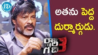 అతను పెద్ద దుర్మార్గుడు - Chota K Naidu || Raju Gari Gadhi 3 || Talking Movies With iDream - IDREAMMOVIES