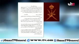 جلالة السلطان المعظم / حفظه الله ورعاه / يصدر 6 مراسيم سلطانية سامية