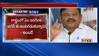 రాష్టంలో ఏం  జరిగిన జగన్ కు అంటగడుతున్నారు l Ambati Rambabu Comments On AP CM l CVR NEWS - CVRNEWSOFFICIAL
