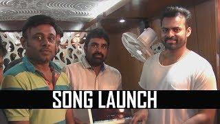 Sai Dharam Teja Launched Nayantara's Vasuki Song  | TFPC - TFPC