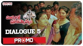 Marketlo Prajaswamyam Dialogue Promo #5 || R. Narayana Murthy, Madhavi - ADITYAMUSIC