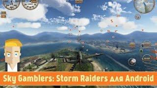 Sky Gamblers: Storm Raiders для Android Обзор от Game Plan