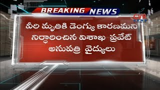 Diseases Spreading Srikakulam Dist | Dengue Cases Reported | CVR News - CVRNEWSOFFICIAL