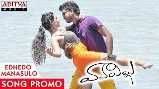 Edhedo Manasulo Song Promo || Vanavillu Movie ||  Pratheek, Shravya Rao || Lanka Prabhu Praveen - ADITYAMUSIC