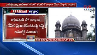 Election Commission submits voters list in High Court | CVR News - CVRNEWSOFFICIAL