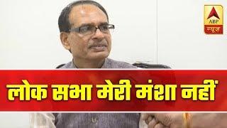 I never wanted to contest Lok Sabha polls: Shivraj Singh - ABPNEWSTV