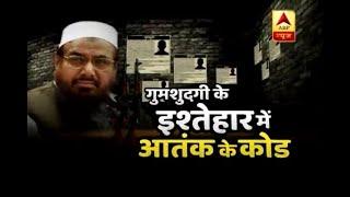 Ghanti Bajao: Terrorists sending code encoded in a social media message - ABPNEWSTV
