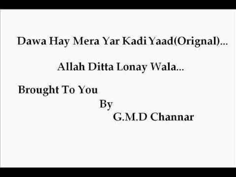 "Allah Ditta Lonay Wala""Dawa Hay Mera Yar"