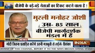 Lok Sabha चुनाव में BJP से किस किस का इस बार कटेगा टिकट ! - INDIATV