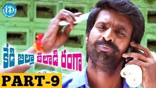 Kedi Billa Killadi Ranga Full Movie Part 9 | Sivakarthikeyan, Vimal, Bindu Madhavi, Regina Cassandra - IDREAMMOVIES