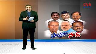 సహో సౌత్...చక్రం తిప్పుతారా | BJP looking at alliance route to boost its prospects in South India - CVRNEWSOFFICIAL