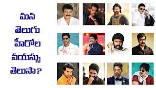 Telugu Top Actors Real Age | Tollywood Heroes Birthday Dates And Years | Education Details - RAJSHRITELUGU