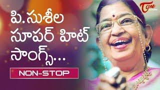 పి  సుశీల సూపర్ హిట్ సాంగ్స్ | P Susheela All Time Super Hit Songs Jukebox | TeluguOne - TELUGUONE