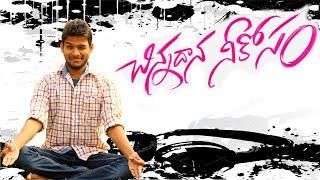 Chinnadana Neekosam    Telugu Short Film    By Akhilesh Kandepu - YOUTUBE