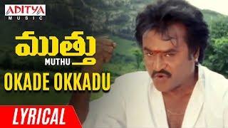 Okade Okkadu Lyrical | Muthu Movie Songs | Rajinikanth, Meena | A R Rahman | K.S.Ravikumar - ADITYAMUSIC