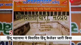 Morning Breaking: Hindu Mahasabha's calendar refers to Mecca as 'Macceshwar Mahadev temple' - ZEENEWS