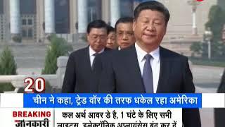 Breaking 20-20: Trade war between US, China | चीन: ट्रेड वार की तरफ धकेल रहा अमेरिका - ZEENEWS