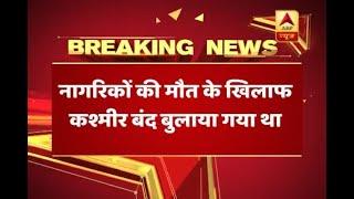 Kashmir: Separatist leader Yasin Malik has been taken into police custody for calling shut - ABPNEWSTV