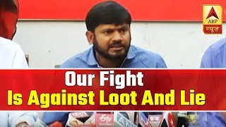 Our fight is against loot and lies: Kanhaiya Kumar - ABPNEWSTV
