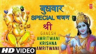 बुधवार Special भजन I Shree Ganesh Amritwani, Krishna Amritwani I HD Video I ANURADHA, KAVITA PAUDWAL - TSERIESBHAKTI