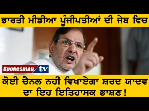 <p>JD(U) leader Sharad Yadav is speaking in Rajya Sabha exposing the corporate nexux of mainstream Indian media. Colleague of Lalu Yadav insisted for free media to keep democracy alive. Spokesman TV has used some footage from Rajya Sabha TV the lone and public broadcaster of the proceedings to convey this message.&nbsp;&nbsp;&nbsp; &nbsp;<br />ਭਾਰਤੀ ਮੀਡੀਆ ਪੂੰਜੀਪਤੀਆਂ ਦੀ ਜੇਬ ਵਿਚ</p>