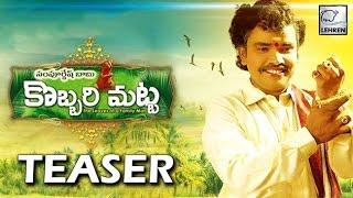 Kobbari Matta OFFICIAL Teaser | Sampoornesh Babu | Review | Lehren Telugu - LEHRENTELUGU